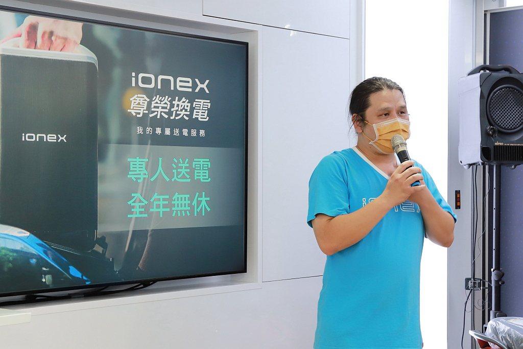 瀚陽車業經理黃濬瀚提到:光陽集團長期累積的造車經驗與技術,讓我個人對ionex車...