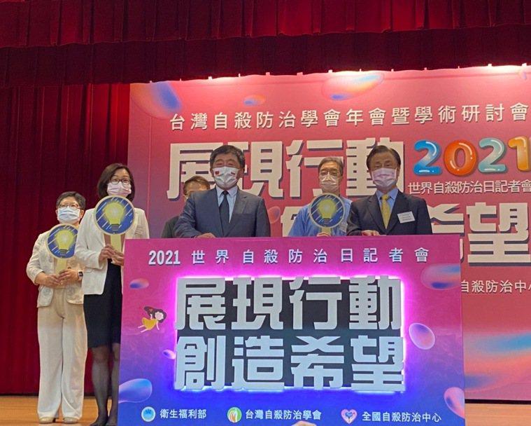 每年9月10日為「世界自殺防治日」,衛福部舉辦、台灣自殺防治學會承辦「2021世...