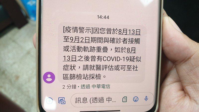 長榮航空3名機師確診,中央疫情指揮中心日前對7縣市發出110萬則細胞簡訊。記者鄭國樑/翻攝