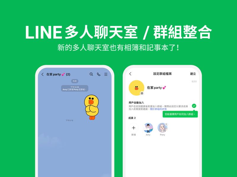 LINE多人聊天室/群組整合新上線,視覺統一、功能升級,使用更方便。圖/摘自LINE台灣官方部落格