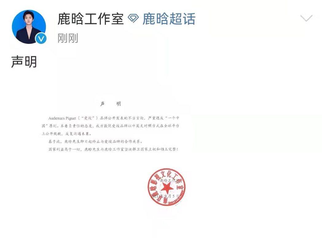 鹿晗急切割。圖/摘自微博