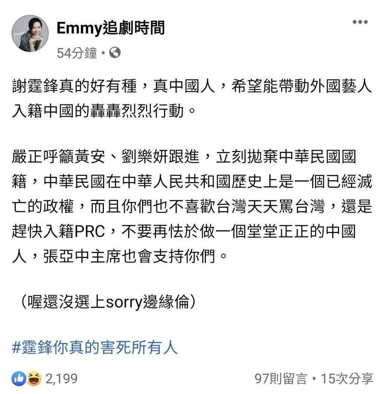 胡采蘋讚謝霆鋒退加籍「好有種」,嚴正呼籲黃安、劉樂妍跟進。 圖/擷自臉書。