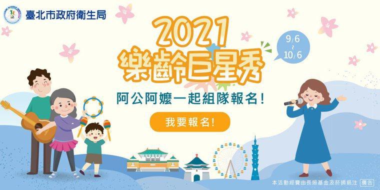 即日起至10月6日北市衛生局舉辦創意影音徵選活動。 圖/臺北市政府衛生局。