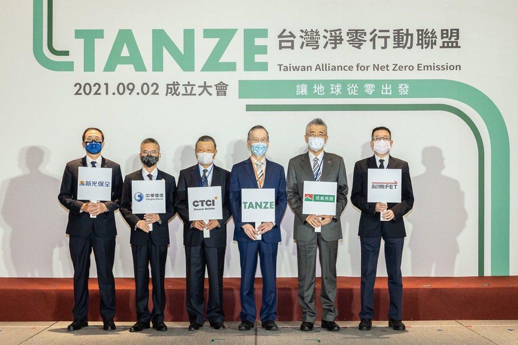 圖說:台灣淨零行動聯盟成立大會響應企業。(圖/新光保全提供)
