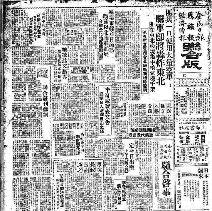 1951.09.16/聯合報創刊號
