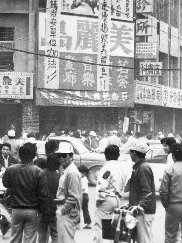 1979年美麗島事件爆發後,「美麗島」雜誌高雄服務處門前仍然聚集了一兩百人,大家議論紛紛。圖/聯合報系資料照片