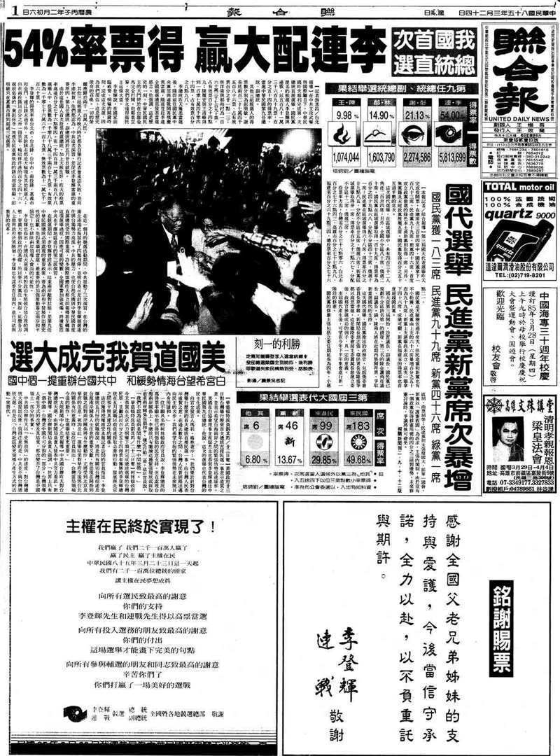1996.03.24/01版