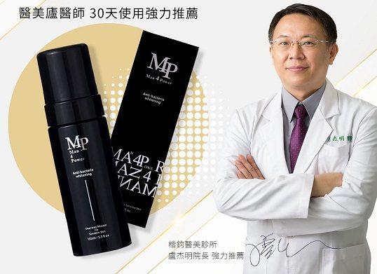 連楷鈞診所的盧杰明醫美醫師用過Man4Power後也讚不絕口。 Man4Powe...