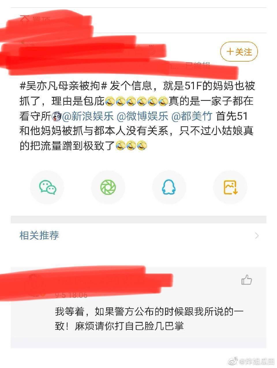 大陸微博網友爆料吳母也遭到警方拘留。圖/摘自微薄