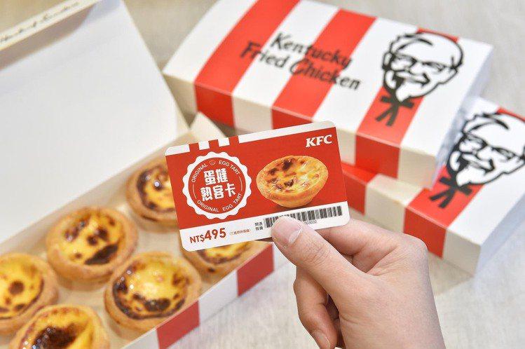 肯德基推出蛋撻熟客券限時優惠,可享買1張送1顆、買3張送4顆的優惠。圖/肯德基提...