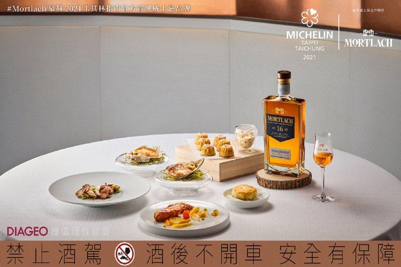慕赫16年單一麥芽威士忌與態芮攜手設計慕星套餐。圖/帝亞吉歐提供。提醒您:禁止酒駕 飲酒過量有礙健康。