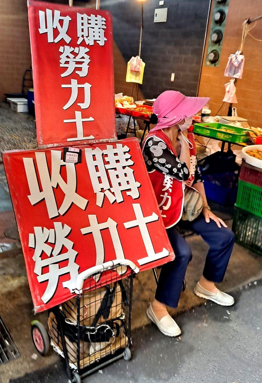 傳統市場內收購勞力士的看板。圖/曾士昕提供
