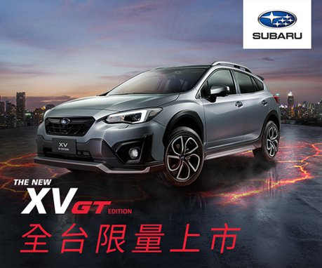 Subaru XV GT Edition限量上市!同場加映Forester GT Edition升級方案