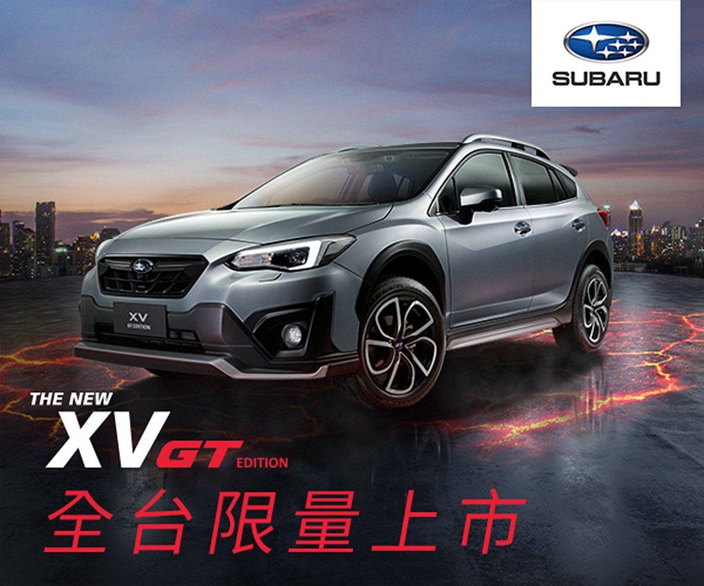 Subaru台灣意美汽車9月特別推出XV 2.0 i-S EyeSight車型限...