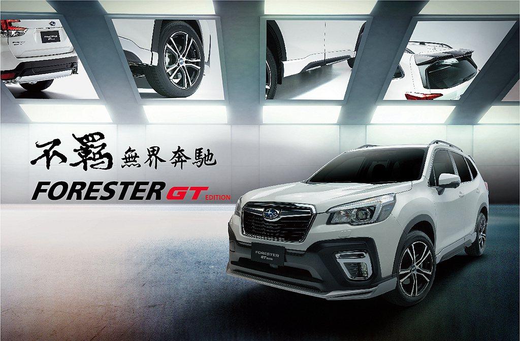 Subaru Forester GT Edition搭配前衛運動化設計的GT專屬...