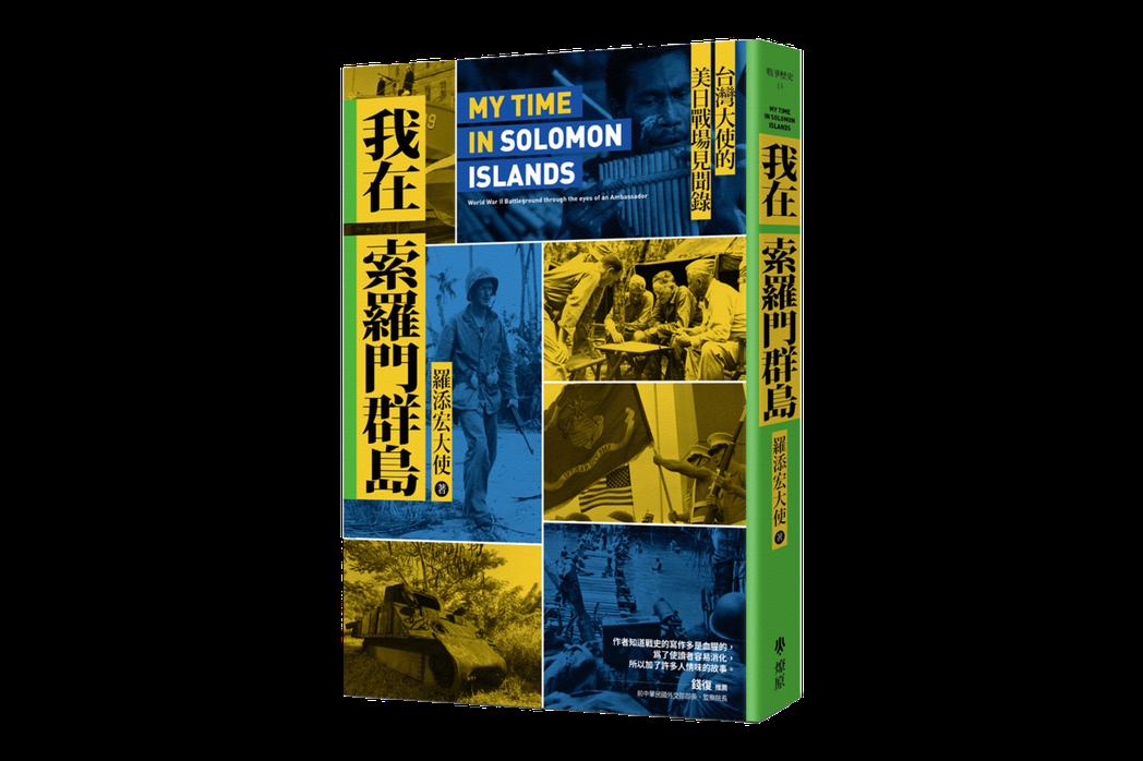 《我在索羅門群島:台灣大使的美日戰場見聞錄》書封。 圖/燎原出版提供