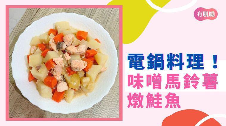 鮮美的鮭魚配上濃濃的味噌,不只開胃,還有助於吸收營養。