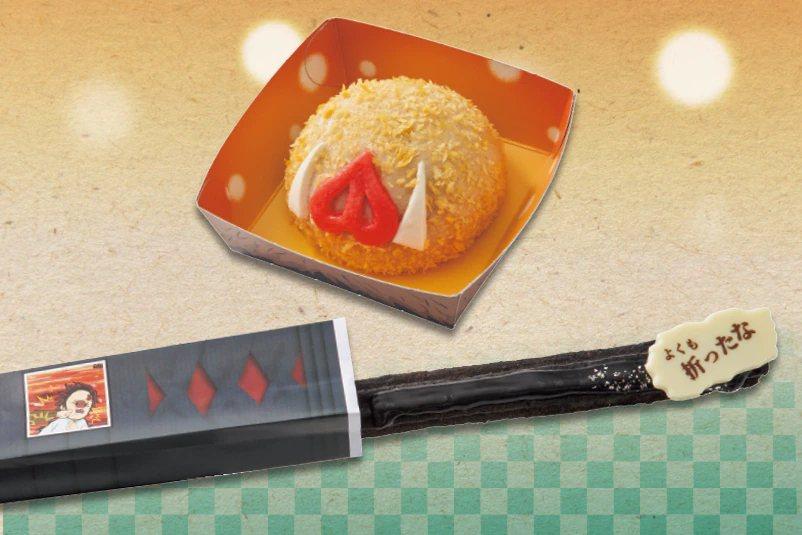 伊之助饅頭(炸蝦天婦羅口味)&折斷日輪刀巧克力吉拿棒