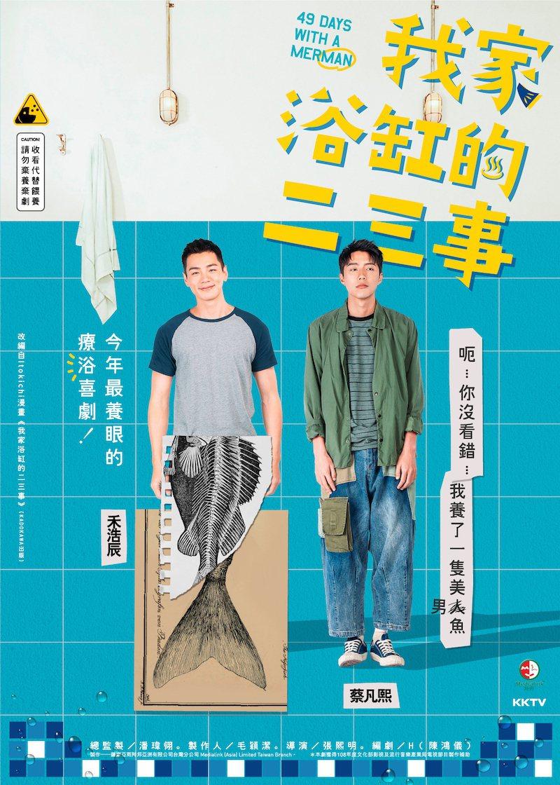 「我家浴缸的二三事」前導海報選在禾浩辰生日這天公布。圖/羚邦集團提供