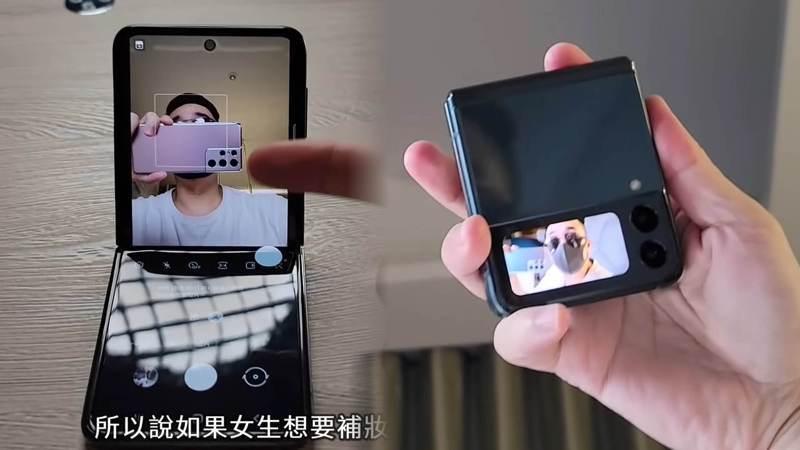 YouTube頻道「好放HaveFun」示範三星「Galaxy Z Flip3 5G」拍照功能,可在封面螢幕或挖洞螢幕,並可用像粉餅盒的擺放方式輕鬆自拍。(合成照,翻攝自YouTube頻道「好放HaveFun」)