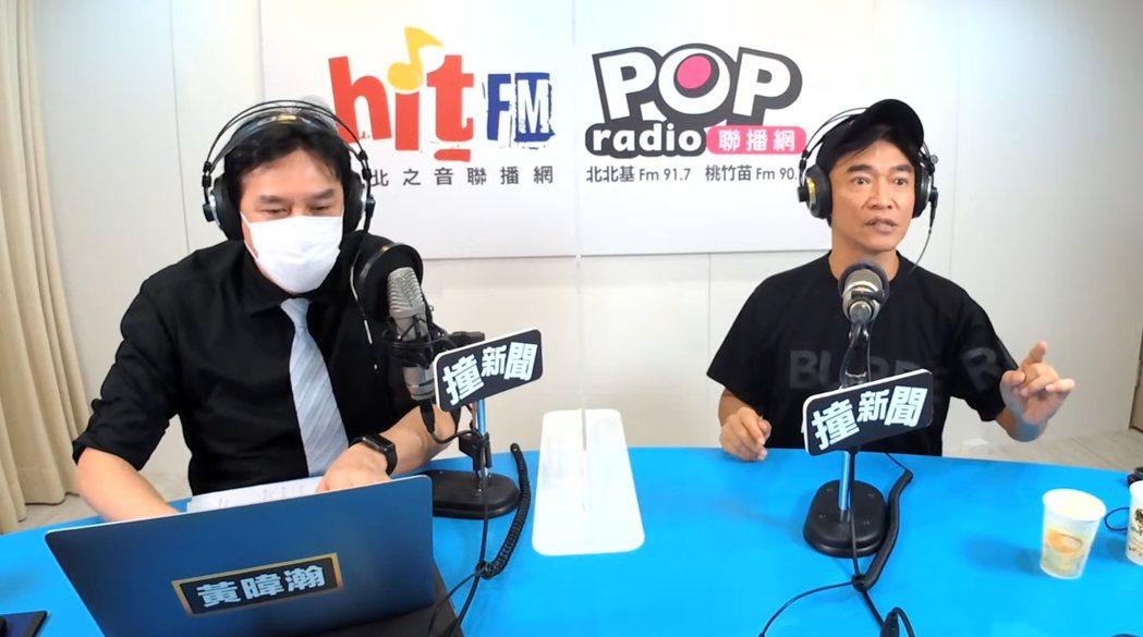 吳宗憲上名嘴黃暐瀚的廣播節目《POP撞新聞》。 圖/擷自Youtube