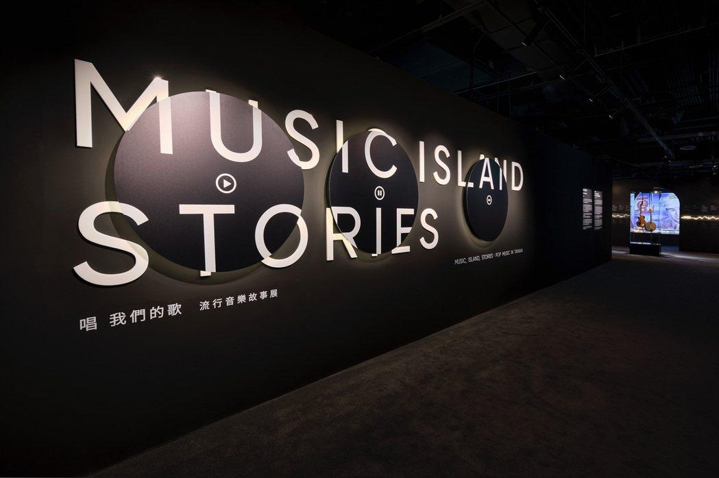 臺北流行音樂中心常設展「唱 我們的歌:流行音樂故事展 MUSIC, ISLAND...