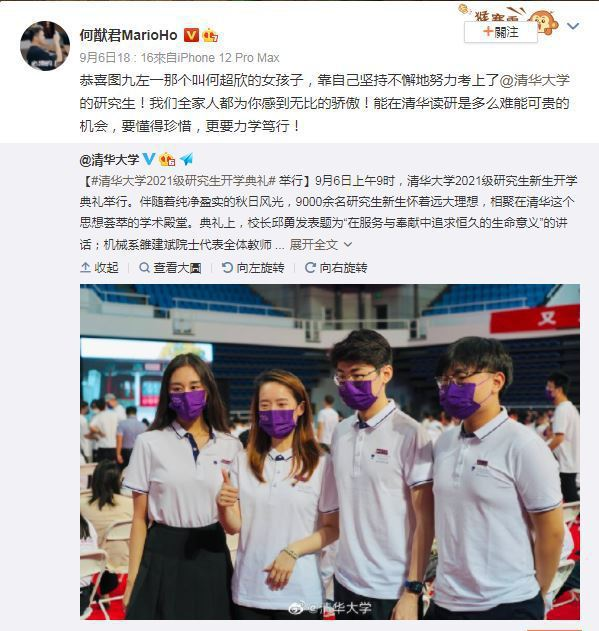 何超欣(左一)考上清華研究所。圖/擷自微博
