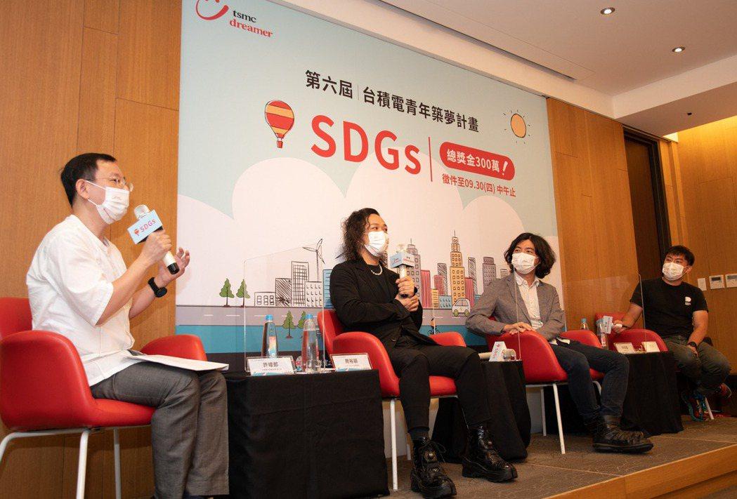 2021第六屆「台積電青年築夢計畫」,邀請台積電文教基金會執行長許峻郎(圖由左至...