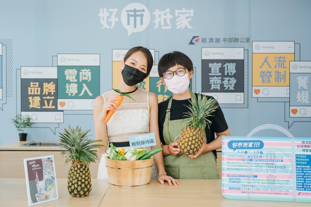 台灣市博會直播間節目。 圖/經濟部中部辦公室、雄本老屋提供