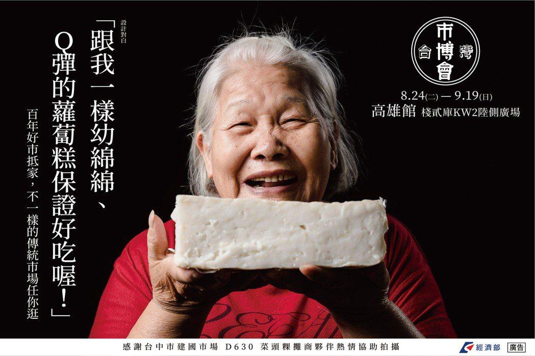 台中市建國市場PRO級攤商老闆們助陣拍攝一系列宣傳照。 圖/經濟部中部辦公室、雄...