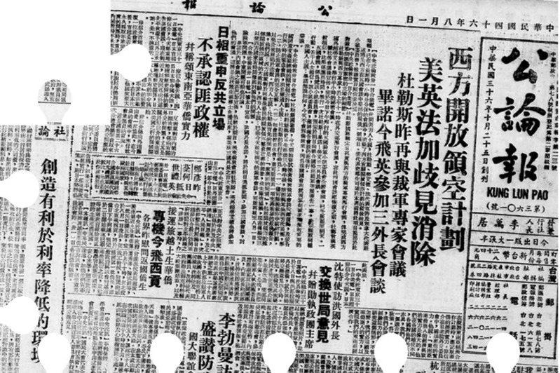 數位建置的《公論報》資料庫,使既有的臺灣報刊資料庫益發完整,特別是1945-1965年的歷史階段。(圖/聯合知識庫提供)
