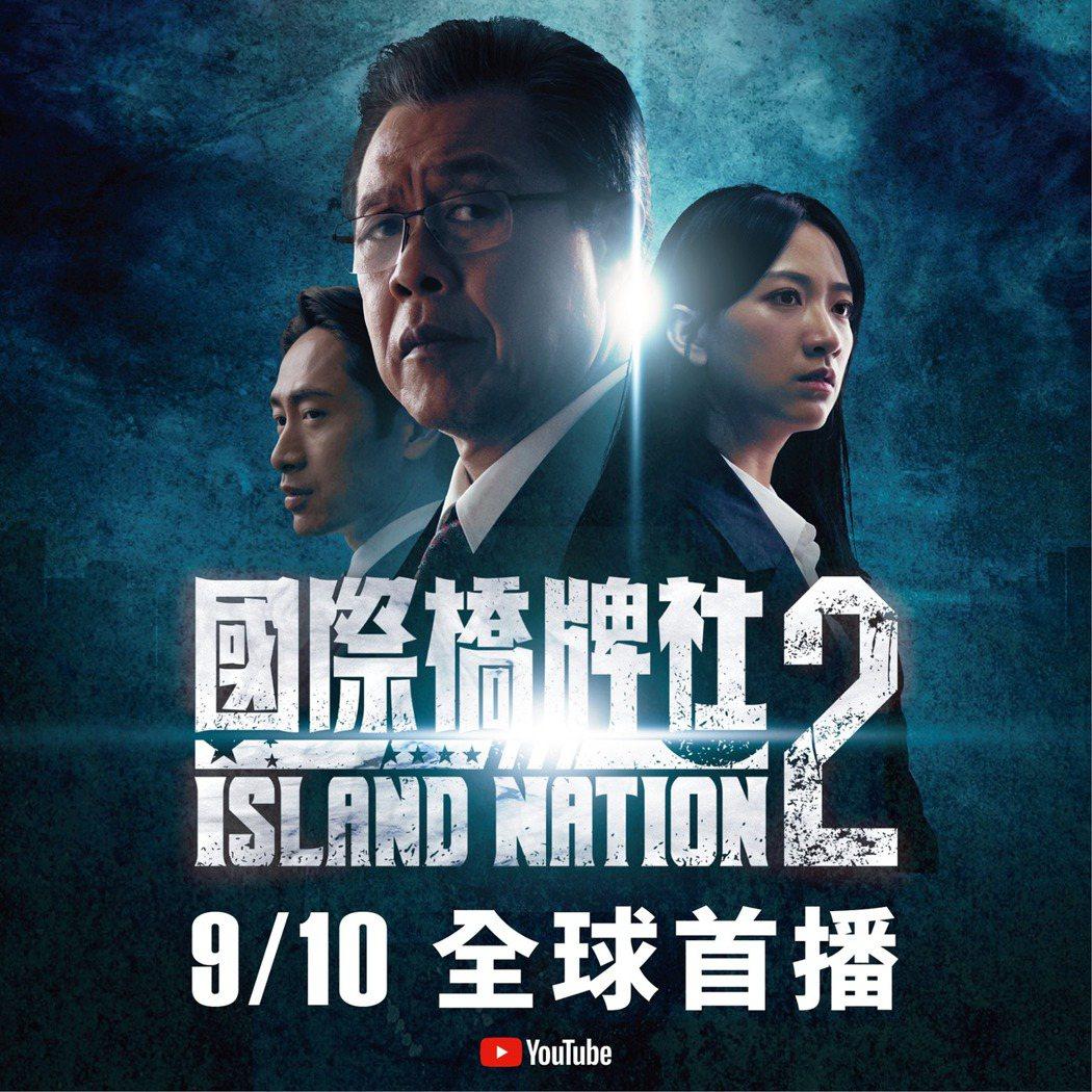 「國際橋牌社」第二季10日在YouTube上映。圖/擷自臉書