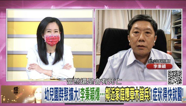 台大小兒感染科醫師李秉穎昨晚接受「年代向錢看」節目訪問。圖/取自網路