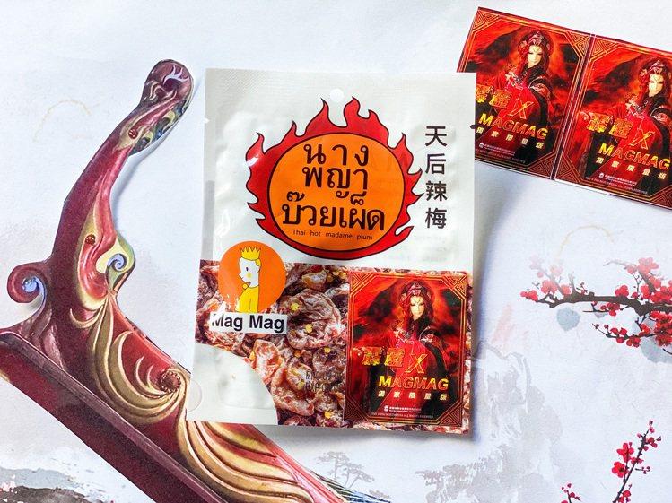 以赦天琴箕為造型所推出的聯名版天后辣梅,每包49元。圖/Mag Mag還魂梅提供