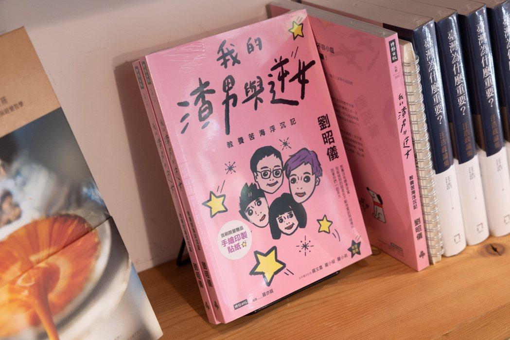 劉昭儀的文字和女兒羅亦庭的繪畫,成就了《我的渣男與逆女》一書。記者沈昱嘉/攝影