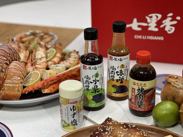 家樂福推薦多款風格醬料、調味品讓烤肉風味升級更有層次。記者黃筱晴/攝影