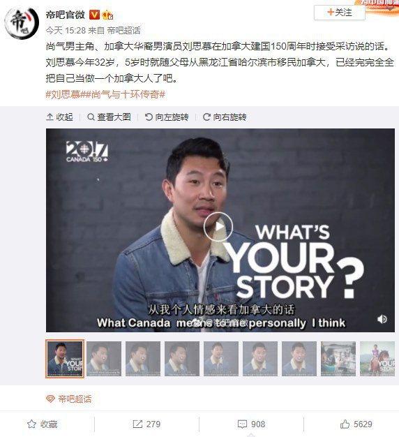 劉思慕昔日言論被大陸網友挖出。圖/迪士尼提供