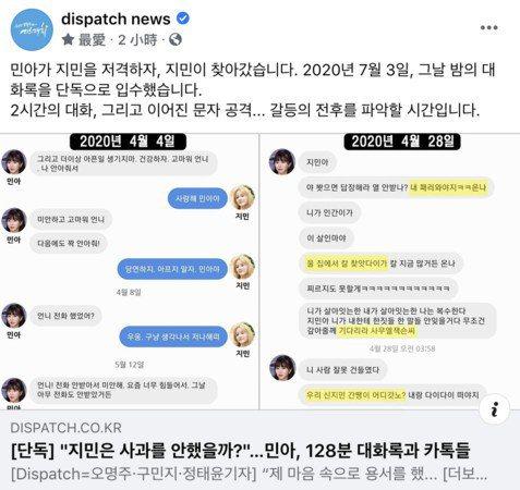 D社曝128分鐘對話逼瘋珉娥。圖/摘自D社臉書