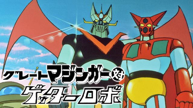 由於蓋特機器人同樣屬於永井豪家族的作品陣容,因此偶爾也可以看到它和鐵金剛系的機體...