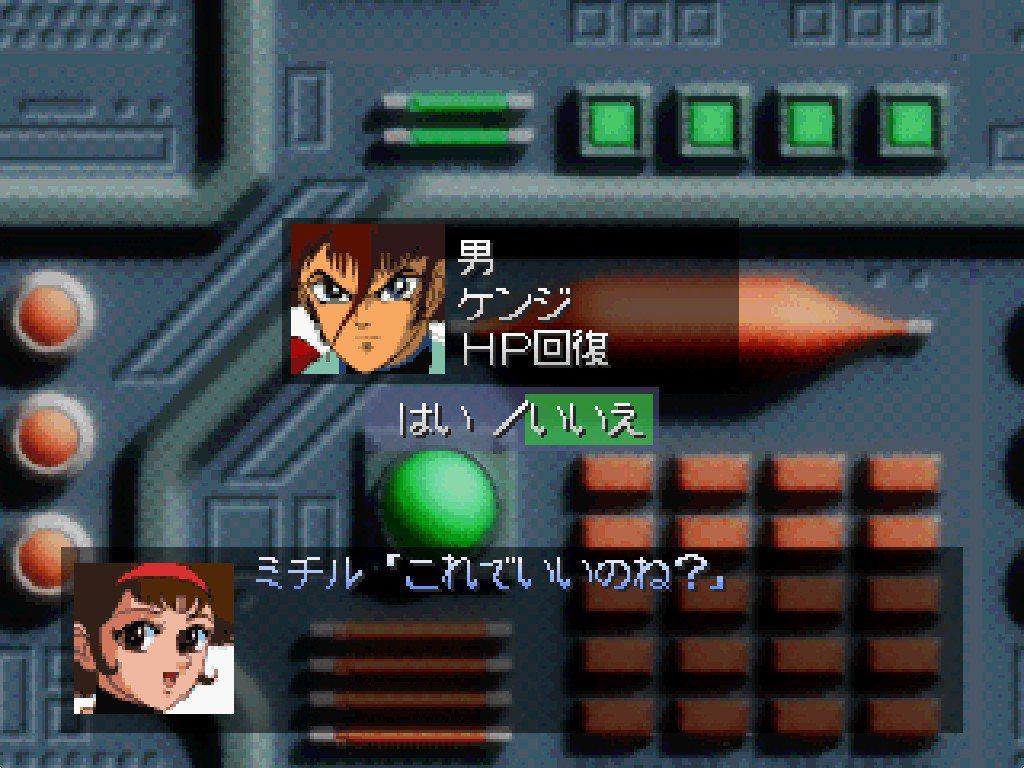 遊戲一開始就會要玩家決定主角的性別,以及其擁有的特殊能力