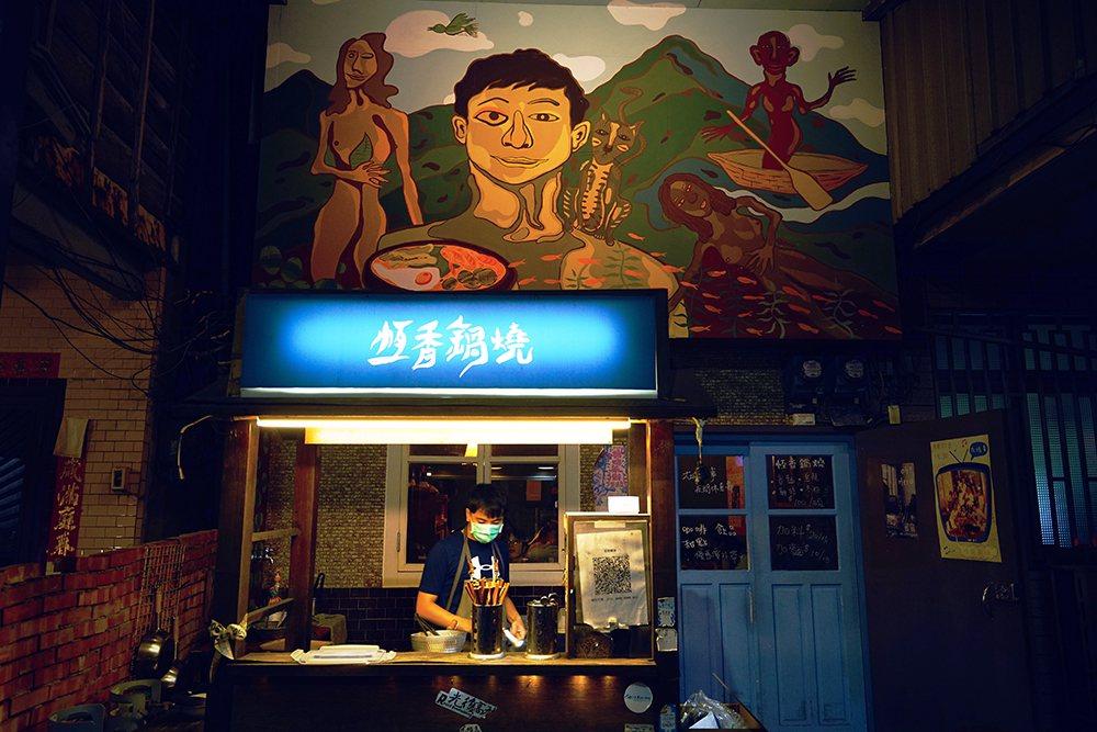 恆香鍋燒像是哈瑪星街角的深夜食堂,傳遞暖心的味道。 圖/Cindy Lee 攝影