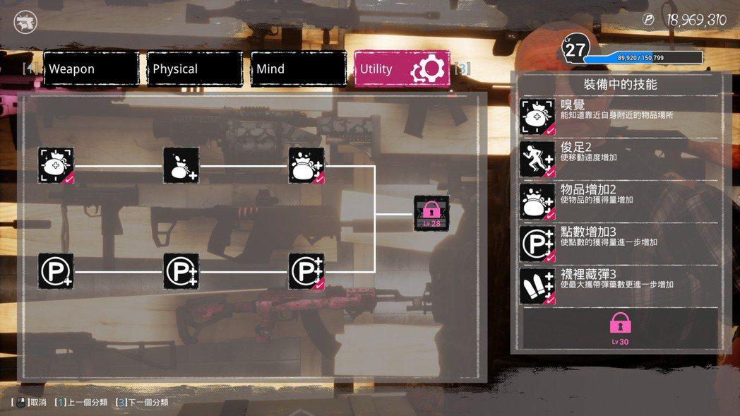 本作也有技能樹系統,可供玩家自由搭配