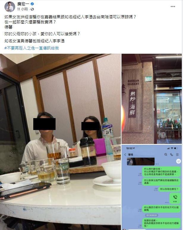 廣宏一昨天在臉書爆料女友德馨說謊騙他,並PO出飯局照直指女方陪酒。 圖/擷自臉書...
