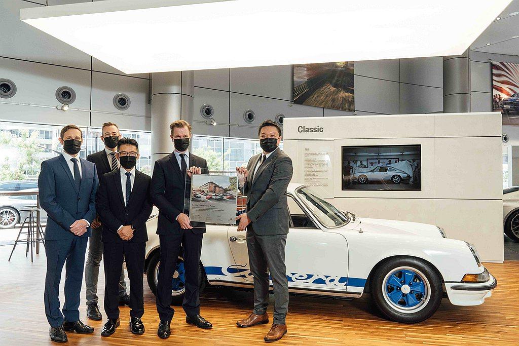 台北保時捷中心認證成為全球最新的保時捷經典車合作夥伴(Porsche Class...