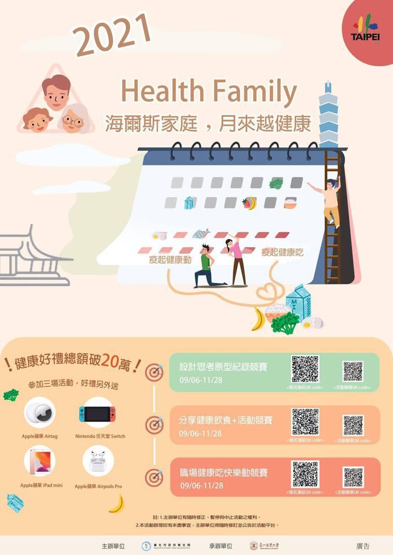 2021/9/8起辦理為期3個月的「Health Family In Taipe...