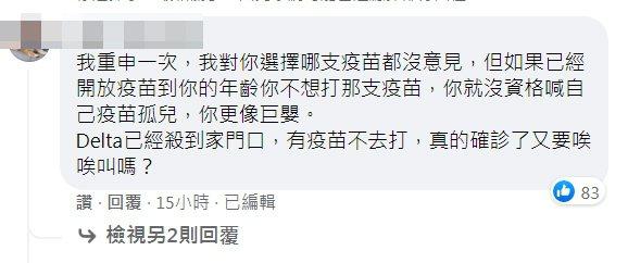 黃鐙輝一家「打不到疫苗」被嗆挑疫苗。 圖/擷自臉書。