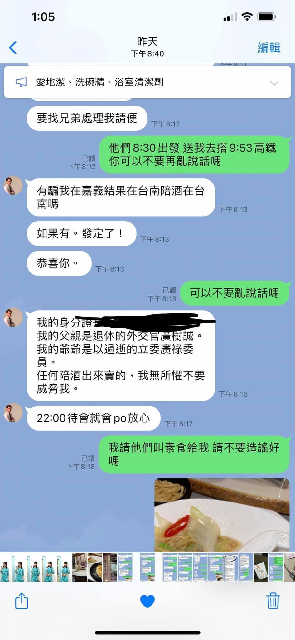 德馨在臉書公開跟經紀人道歉。圖/摘自臉書