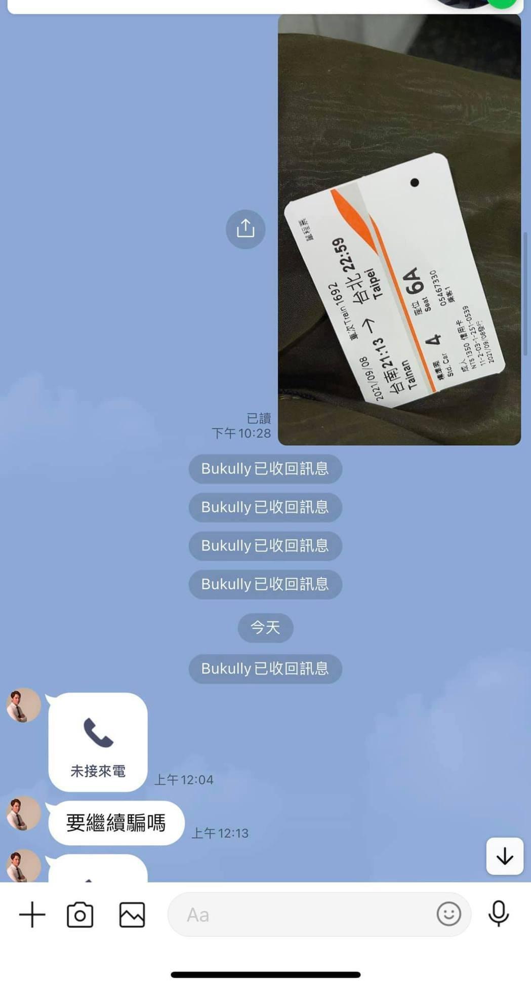 德馨出示高鐵票表示自己沒有陪酒是和男友吵架。圖/摘自臉書