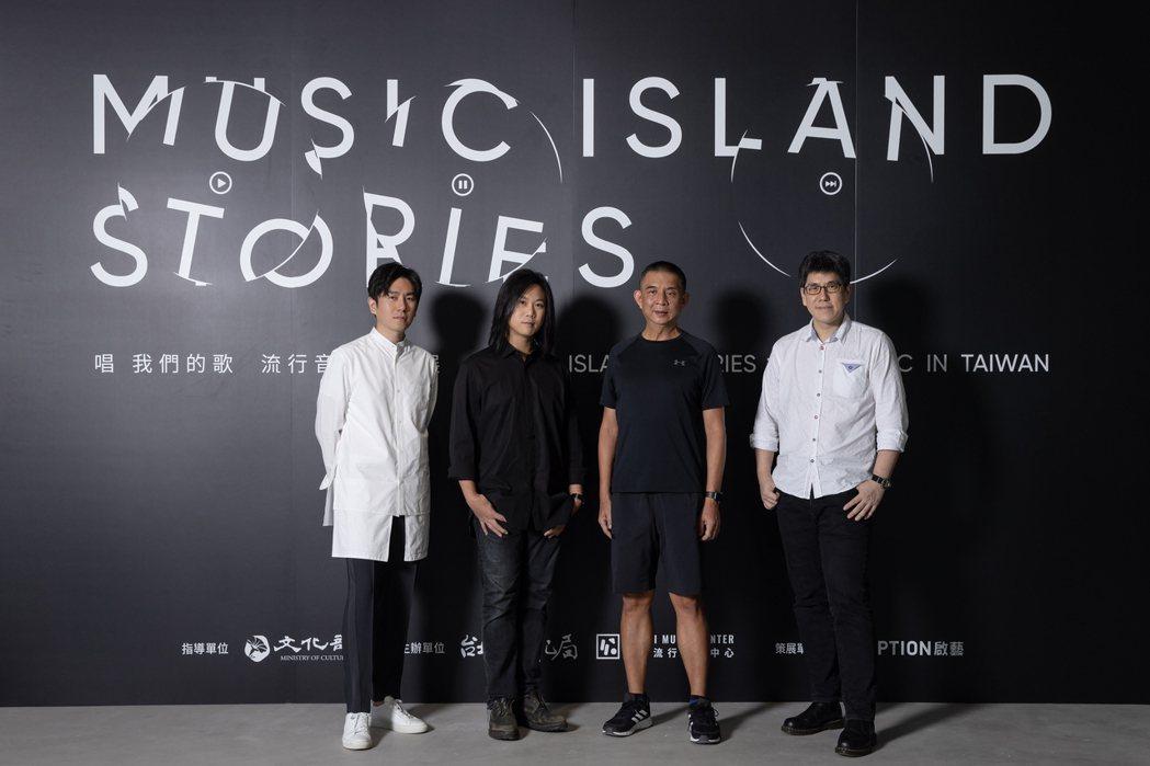 梁浩軒(左起)、五月天瑪莎、李明道、馬世芳共同策畫「唱 我們的歌 流行音樂故事展...