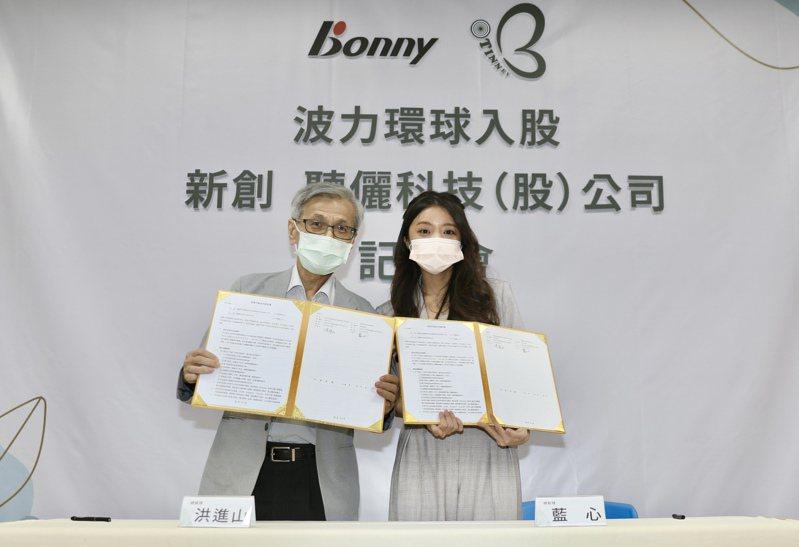 波力集團總經理洪進山(左)與聽儷科技執行長藍心(右)簽約,正式入股聽儷科技。記者宋健生/攝影
